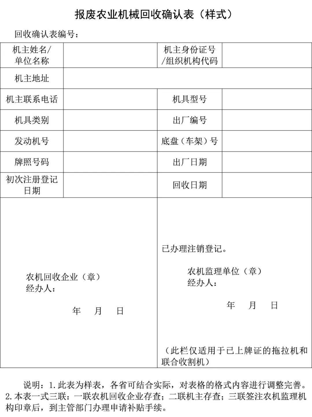 3.6日新闻表2.jpg